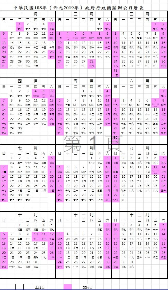 108年辦公日曆表_核定.png