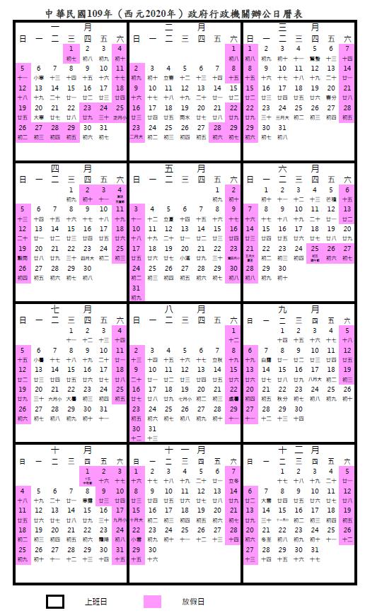 2020行事曆(國定假日)-中華民國109年政府行政機關辦公日曆表