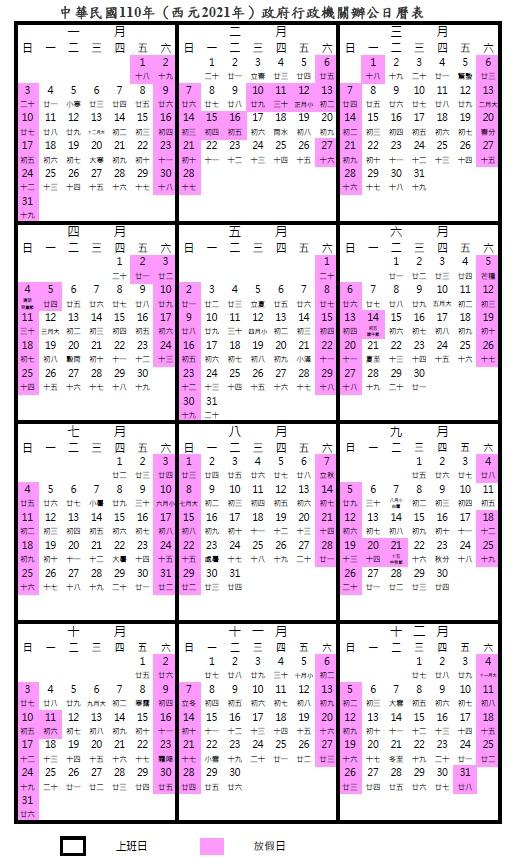 110年辦公日曆表.jpg