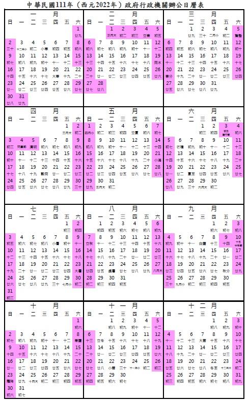 2022年行事曆。(圖/人事行政總處提供)